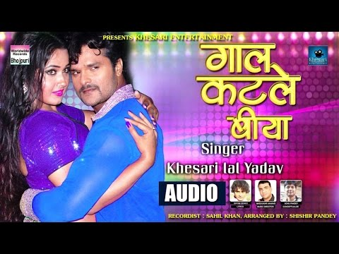 Xxx Mp4 Khesari Lal Yadav Gaal Katle Bia Bhojpuri Superhit Song 2017 HIT SONG Audio 3gp Sex