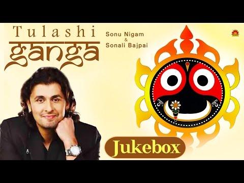 Sonu Nigam Songs 2016 | Odia Folk Songs | Jagannath Bhajan Oriya | Odia Bhajans | Best Of Sonu Nigam