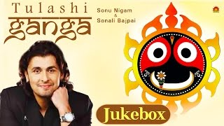 Sonu Nigam Songs 2016 | Odia Folk Songs | Jagannath Bhajan Oriya | Odia Bhajans | Best Of Sonu Nigam