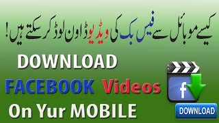 How to Download facebook videos on Mobile without any Apps (urdu/hindi)