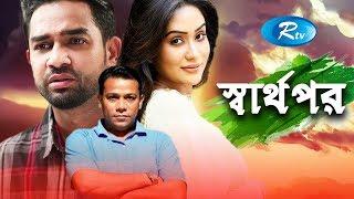Somoyer Golpo | Sharthopor | সময়ের গল্প | স্বার্থপর | Shatabdi Wadud, Jakia Bari Momo | Rtv Drama