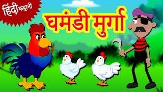 घमंडी मुर्गा - Hindi Kahaniya for Kids | Stories for Kids | Moral Stories for Kids | Koo Koo Tv
