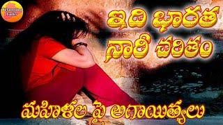 Idi Bharatha Nari Charitham | Heart Touching Social Song | Telangana Folk Songs | Janapada Songs