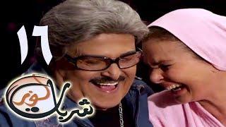 Sharbat Loz - مسلسل شربات لوز - الحلقة 16