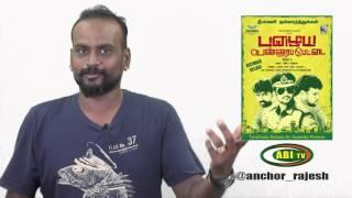 How is PazhayaVannarapettai movie | Prajin | Richard |MohanG | AbiTv