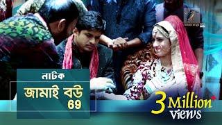 Jamai BOU 69 | Niloy Alamgir | Anika Kabir Shokh | Eid Natok | Maasranga TV Official | 2017