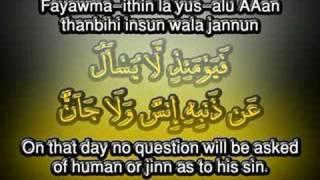 Surah Ar-Rahman - Easy Recitation With English Translation