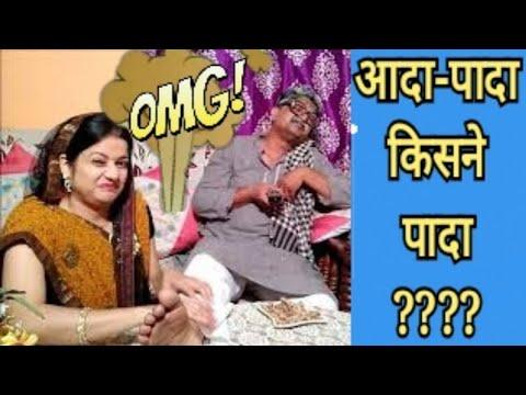 Xxx Mp4 Bahu Ka Shak Husband Wife Funny Videos Paad Funny Video Funny Jokes Family Video Funny Videos Comedy 3gp Sex
