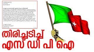 നാളെ ഹര്ത്താല്; മുസ്ലീംവേട്ടയെന്ന പ്രചാരണം ശക്തമാക്കി തെരുവിലിറങ്ങും I SDPI Strike in kerala