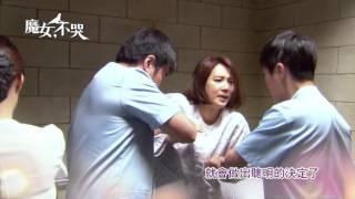 東森戲劇40頻道【魔女,不哭】EP19: 秀妍的反擊!! 抓美瓷準備遣返離國啦!!