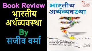 Book Review भारतीय अर्थव्यवस्था By संजीव वर्मा