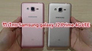 Review Samsung galaxy J2 Prime รีวิวไทย TH