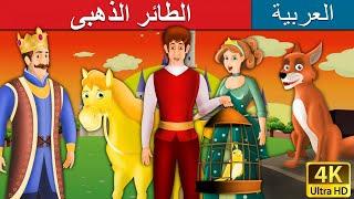 الطائر الذهبى | قصص اطفال | حكايات عربية