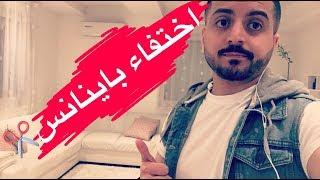 سعودي : اختفاء منصات البيتريكس والباينانس وغيرها وماهو البديل !!!