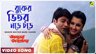Buker Bhitor Nare Chore | Annaya Attayachar | Bengali Movie Song | Prosenjit, Rachana