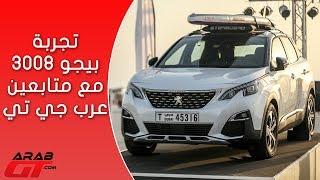 تجربة بيجو 3008 مع متابعي عرب جي تي