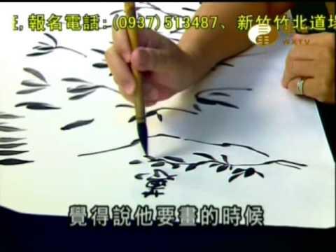 大家學國畫 10 四君子 蘭花的水墨畫 許富春老師2013 01 06