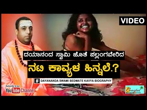 Xxx Mp4 Dayananda Swamy Sex Scandal With Kannada Actress Kavya Acharya 3gp Sex