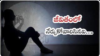 జీవితంలో నేర్చుకోవాలిసినవి కొన్ని! | 2017 Motivational video | Voice Of Telugu