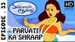Parvati Ka Shraap   Ep   33   Sinhasan Battisi   Kids Hindi Stories