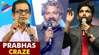 Baahubali Prabhas Craze | Celebs about Prabhas | SS Rajamouli | Allu Arjun | Brahmanadam