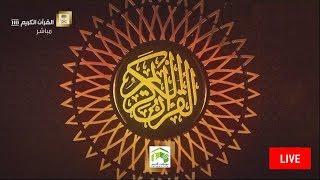 Makkah Live HD | قناة القران الكريم | بث مباشر |