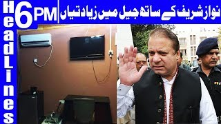 Nawaz Sharif is treated in a Shabby manner at Adiala | Headlines 6 PM | 16 July 2018 | Dunya News