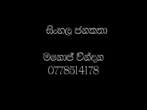 Sinhala Janakatha Sri Lanka by Manoj Vindana