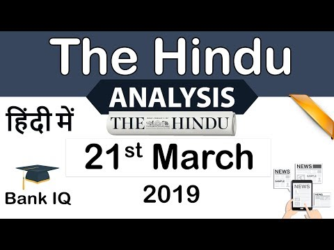 21 March 2019 The Hindu Editorial News Paper Analysis SBI IBPS RBI Current affairs