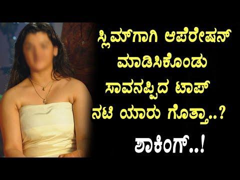 Xxx Mp4 ಸ್ಲಿಮ್ ಆಗಬೇಕು ಎಂದು ಆಪರೇಷನ್ ಸಾವನಪ್ಪಿದ ಟಾಪ್ ನಟಿ ಯಾರು ಗೊತ್ತಾ Top Kannada TV 3gp Sex