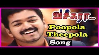 Poopola Theepola | Vaseegara |Tamil Movie | HD Video Song| Vijay | Sneha