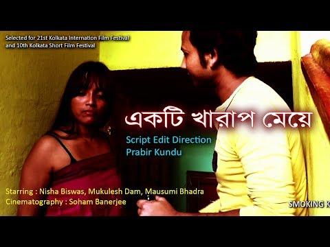 Ekti Kharap Meye (A Bad Girl) - Bengali Short Film | Bangla Movie By Prabir Kundu