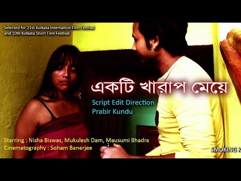 Xxx Mp4 Ekti Kharap Meye Bengali Short Film Bangla Movie By Prabir Kundu 3gp Sex
