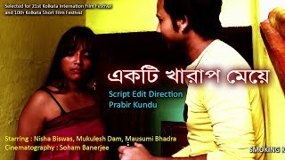 Ekti Kharap Meye (A Bad Girl) - Bengali Short Film | Bangla Movie By Prabir Kundu