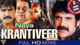 Naya Krantiveer Hindi Dubbed Full Movie || Nagarjuna,Meena || Eagle Hindi Movies