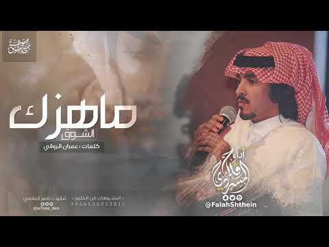 ماهزك الشوق I كلمات عمران الزراقي I أداء فلاح المسردي