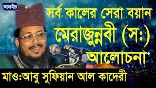 মেরাজুন্নবী (দঃ) এর আলোচনা | Mawlana Abu Sufian Abedi Al Kaderi | Bangla Waz | Azmir Recording
