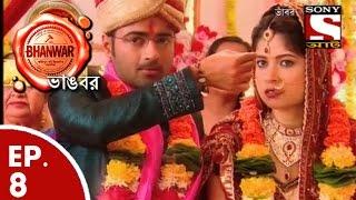 Bhanwar - ভাঙবর  - Episode 8 - Bor Na Ki Jongli Manus