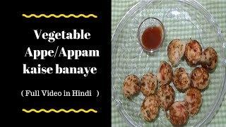 Vegetable appe/appam kaise banaye