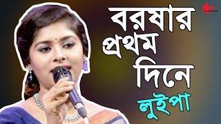 Boroshar Prothom Dine - LUIPA - Shonali Rupali - Channel - IAV