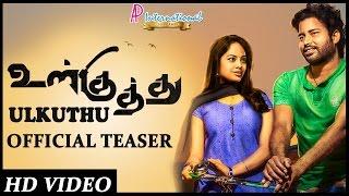 Ulkuthu | Teaser | Latest Tamil Movie | 2016 | Dinesh | Nanditha | Balasaravanan