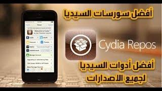 افضل ادوات سيديا IOS 11.3.1 -الجزء الأول-   BEST TWEAKS CYDIA