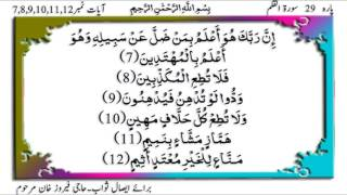 Quran Para 29 Surah Al Qalam Ayat 1 to 12