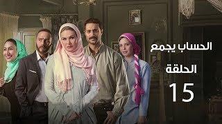 مسلسل الحساب يجمع | الحلقة الخامسة عشر - El Hessab Ygm3 Episode 15