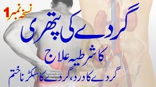 Gurde Ki Pathri Se Nijaat Ka Shartiya Ilaj | How To Remove Kidney Stones | Kidny Treatment in Urdu