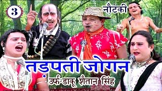 Bhojpuri Nautanki | तड़पती जोगन उर्फ़ डाकू शैतान सिंह (भाग-3) | Bhojpuri Nautanki Nach Programme