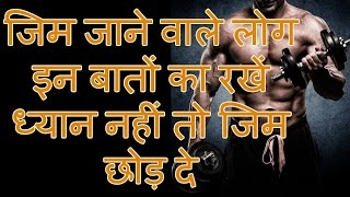 5 Most Important Bodybuilding tips in hindi india