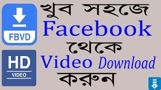 How to Download Facebook Videos on Android Device ( Bangla Tutorial )