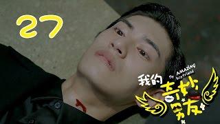 【我的奇妙男友】My Amazing Boyfriend  27 Eng sub 吴倩,金泰焕,沈梦辰,李昕亮,杨逸飞,付嘉