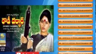 Telugu Old Songs | Rowdy Darbar Movie Songs | Vijayashanthi, Sai Kumar